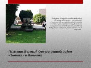 Памятник Великой Отечественной войне «Зенитка» в Нальчике Памятник Великой От