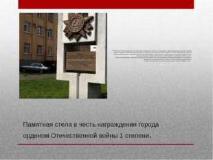 Памятная стела в честь награждения города орденом Отечественной войны 1 степе