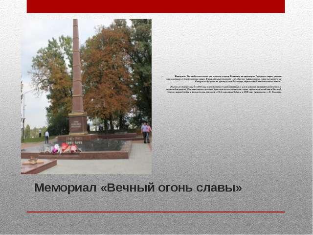 Мемориал «Вечный огонь славы» Мемориал «Вечный огонь славы» расположен в гор...