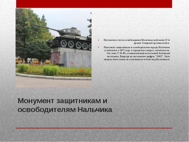 Монумент защитникам и освободителям Нальчика Поставлен в честь освобождения Н...