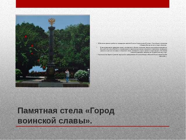 Памятная стела «Город воинской славы». В Нальчике началась работа по возведен...