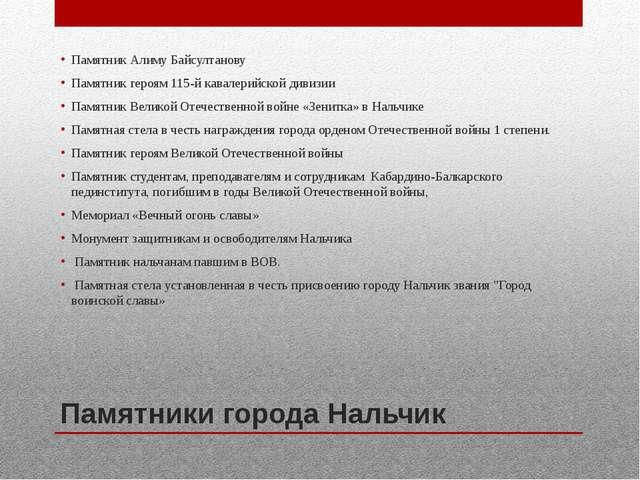 Памятники города Нальчик Памятник Алиму Байсултанову Памятник героям 115-й ка...