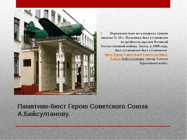 Памятник-бюст Герою Советского Союза А.Байсултанову. Первоначально на козырьк...