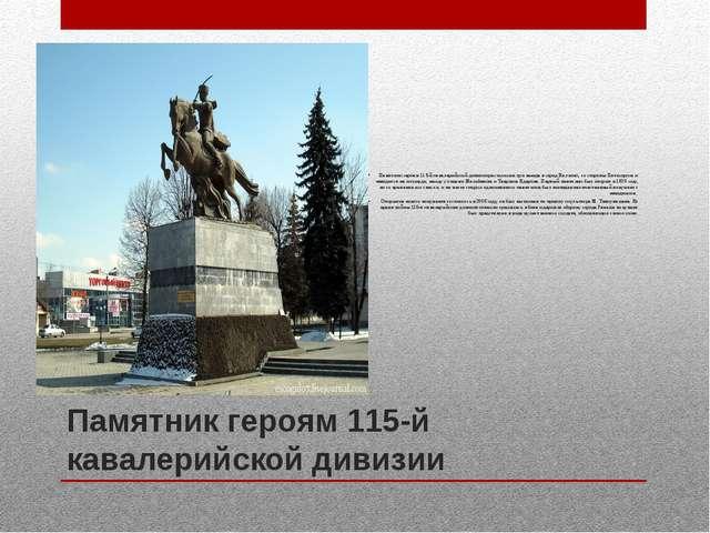 Памятник героям 115-й кавалерийской дивизии Памятник героям 115-й кавалерийск...