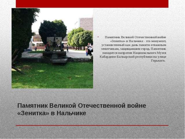 Памятник Великой Отечественной войне «Зенитка» в Нальчике Памятник Великой От...