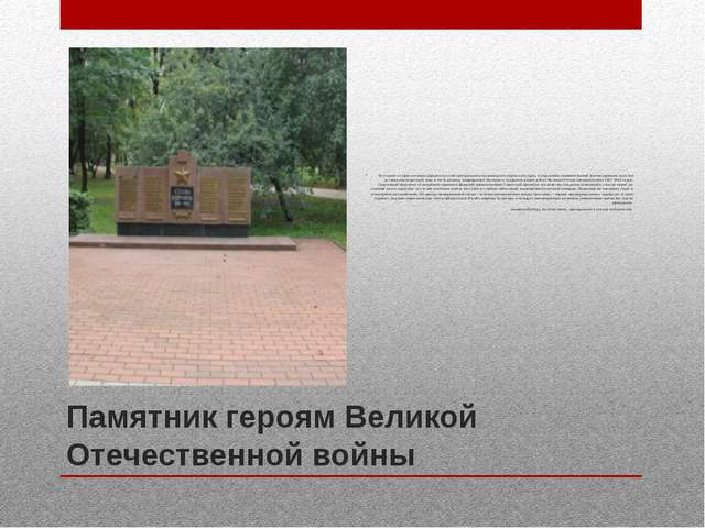 Памятник героям Великой Отечественной войны В стороне от прогулочных дорожек...