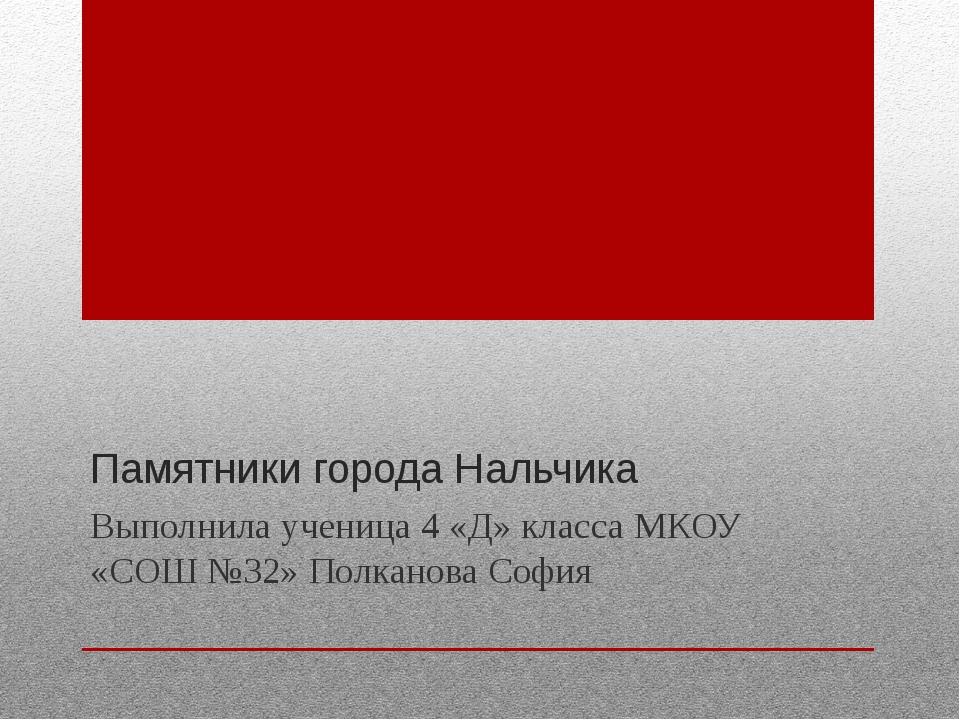Памятники города Нальчика Выполнила ученица 4 «Д» класса МКОУ «СОШ №32» Полка...