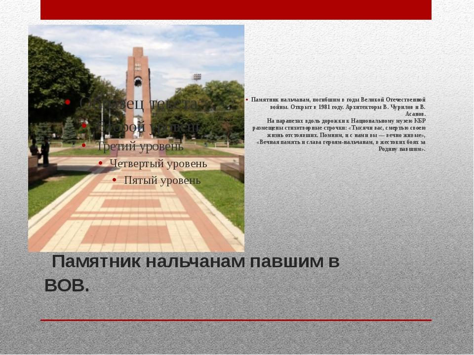 Памятник нальчанам павшим в ВОВ. Памятник нальчанам, погибшим в годы Великой...