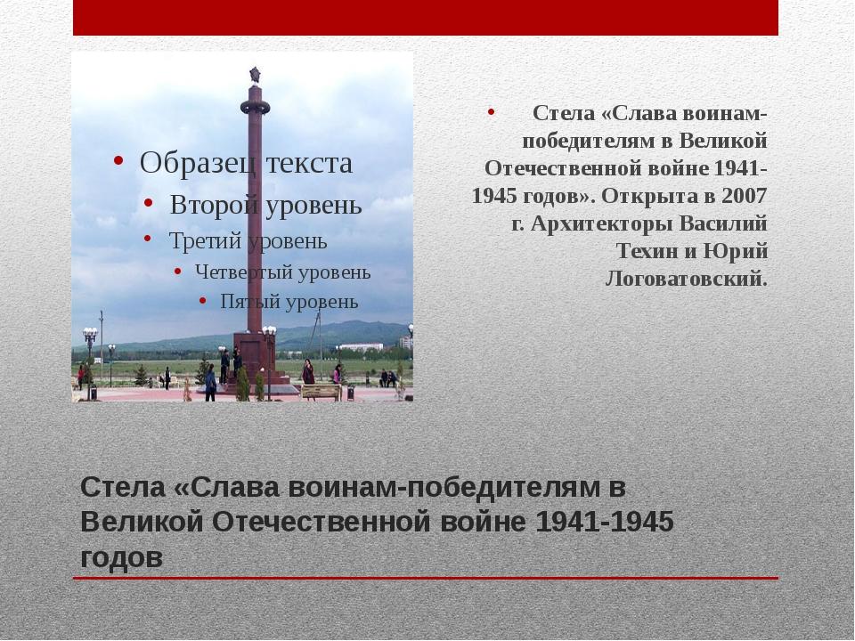 Стела «Слава воинам-победителям в Великой Отечественной войне 1941-1945 годов...