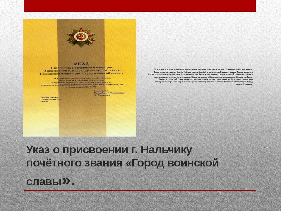 Указ о присвоении г. Нальчику почётного звания «Город воинской славы». 25 дек...
