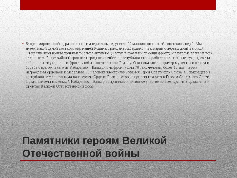 Памятники героям Великой Отечественной войны Вторая мировая война, развязанна...