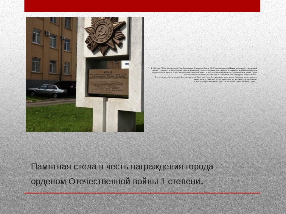 Памятная стела в честь награждения города орденом Отечественной войны 1 степе...