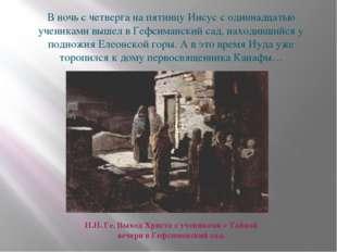 В ночь с четверга на пятницу Иисус с одиннадцатью учениками вышел в Гефсиманс