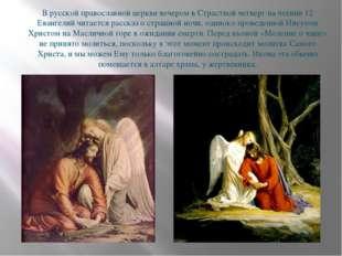 В русской православной церкви вечером в Страстной четверг на чтении 12 Еванге