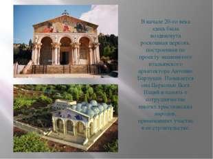 В начале 20-го века здесь была воздвигнута роскошная церковь, построенная по