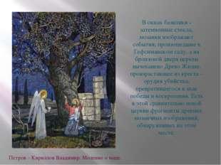 Петров – Кириллов Владимир. Моление о чаше. В окнах базилики - затемненные ст