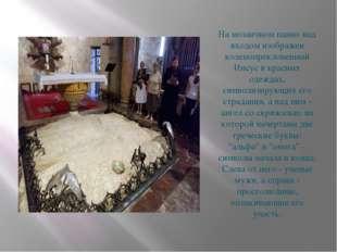 На мозаичном панно над входом изображен коленопреклоненный Иисус в красных о