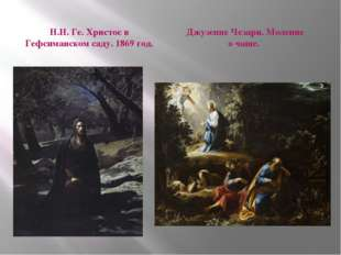 Н.Н. Ге. Христос в Гефсиманском саду. 1869 год. Джузеппе Чезари. Моление о ча