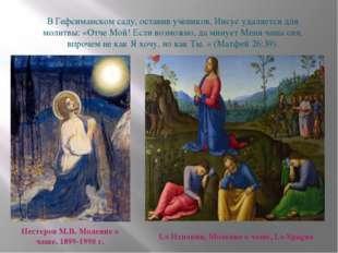 В Гефсиманском саду, оставив учеников, Иисус удаляется для молитвы: «Отче Мой