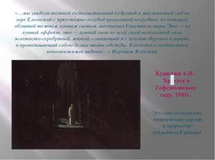 Куинджи А.И. Христос в Гефсиманском саду. 1901г. «…мы увидели тёмный густолис