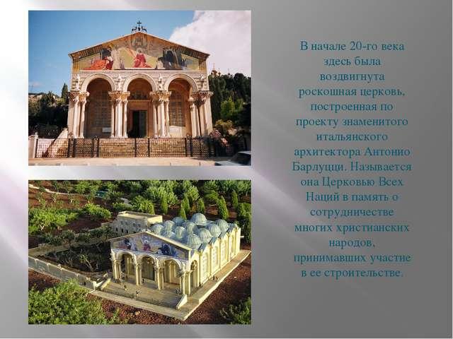 В начале 20-го века здесь была воздвигнута роскошная церковь, построенная по...