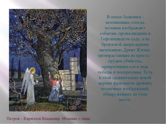 Петров – Кириллов Владимир. Моление о чаше. В окнах базилики - затемненные ст...