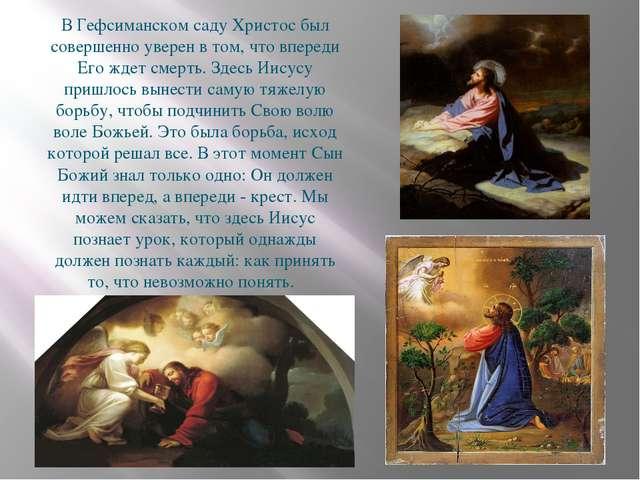 В Гефсиманском саду Христос был совершенно уверен в том, что впереди Его ждет...