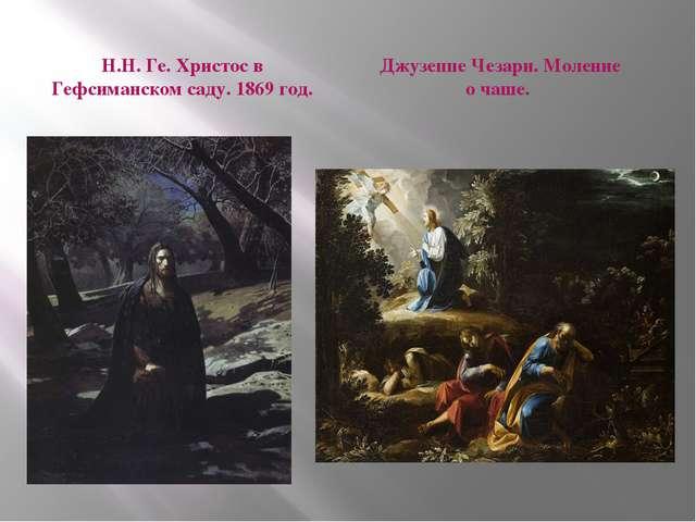 Н.Н. Ге. Христос в Гефсиманском саду. 1869 год. Джузеппе Чезари. Моление о ча...