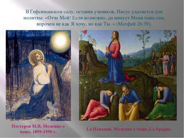 В Гефсиманском саду, оставив учеников, Иисус удаляется для молитвы: «Отче Мой...