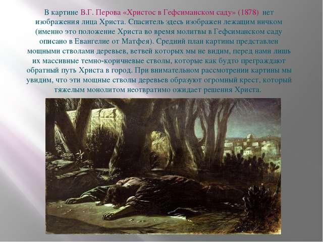 В картине В.Г. Перова «Христос в Гефсиманском саду» (1878) нет изображения ли...