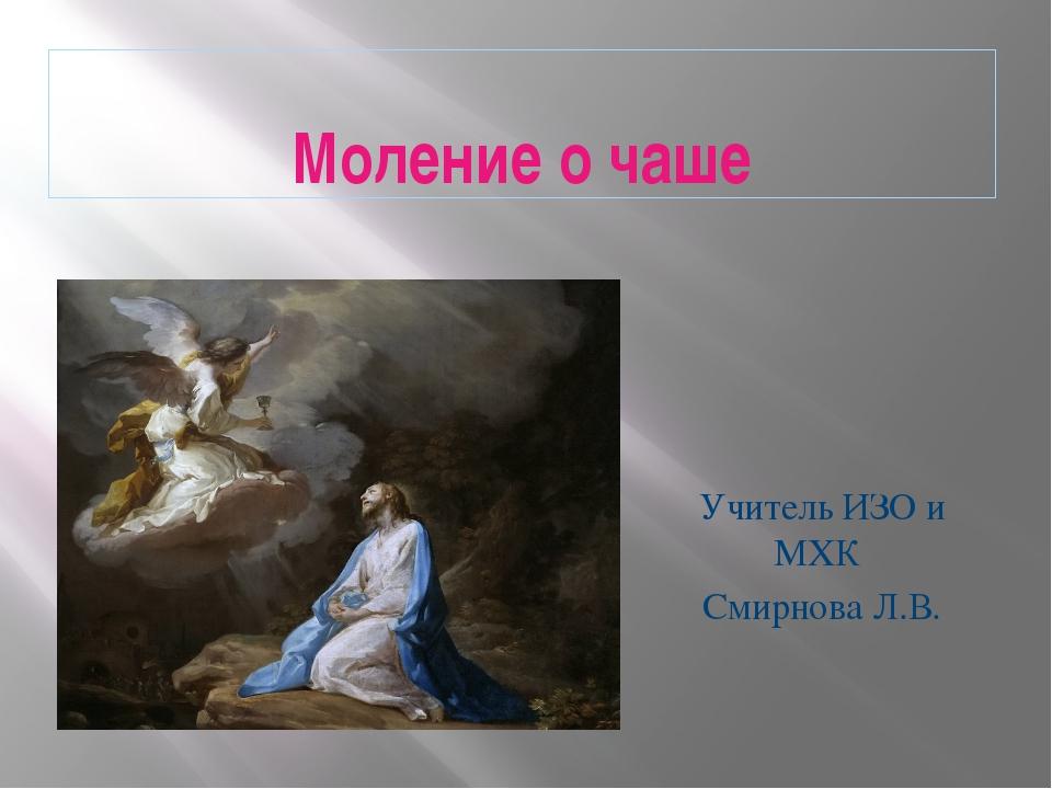 Моление о чаше Учитель ИЗО и МХК Смирнова Л.В.
