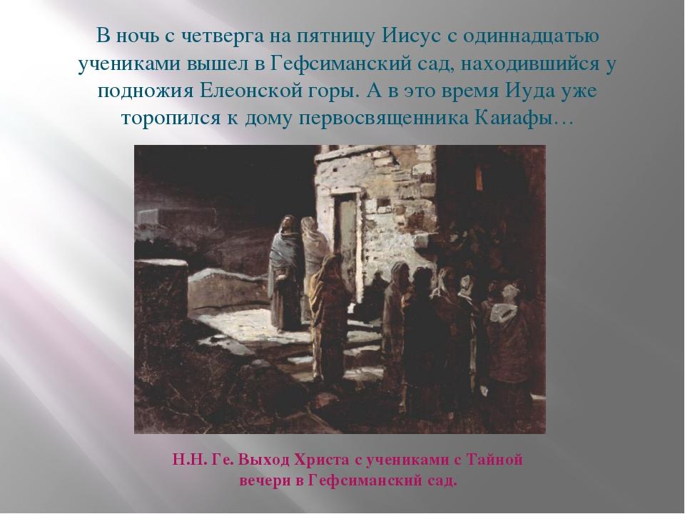 В ночь с четверга на пятницу Иисус с одиннадцатью учениками вышел в Гефсиманс...
