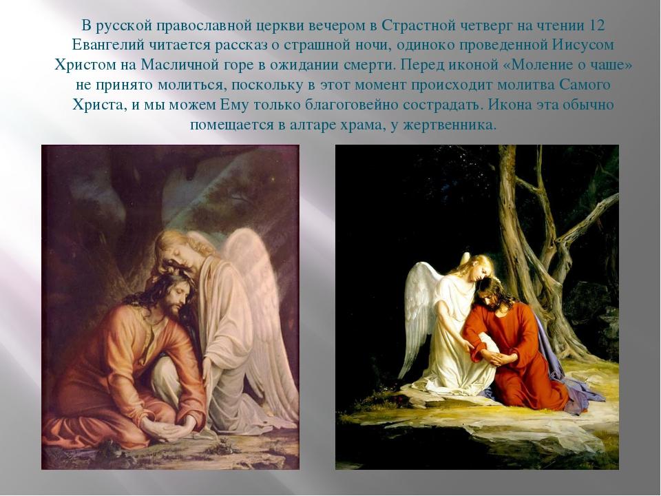 В русской православной церкви вечером в Страстной четверг на чтении 12 Еванге...