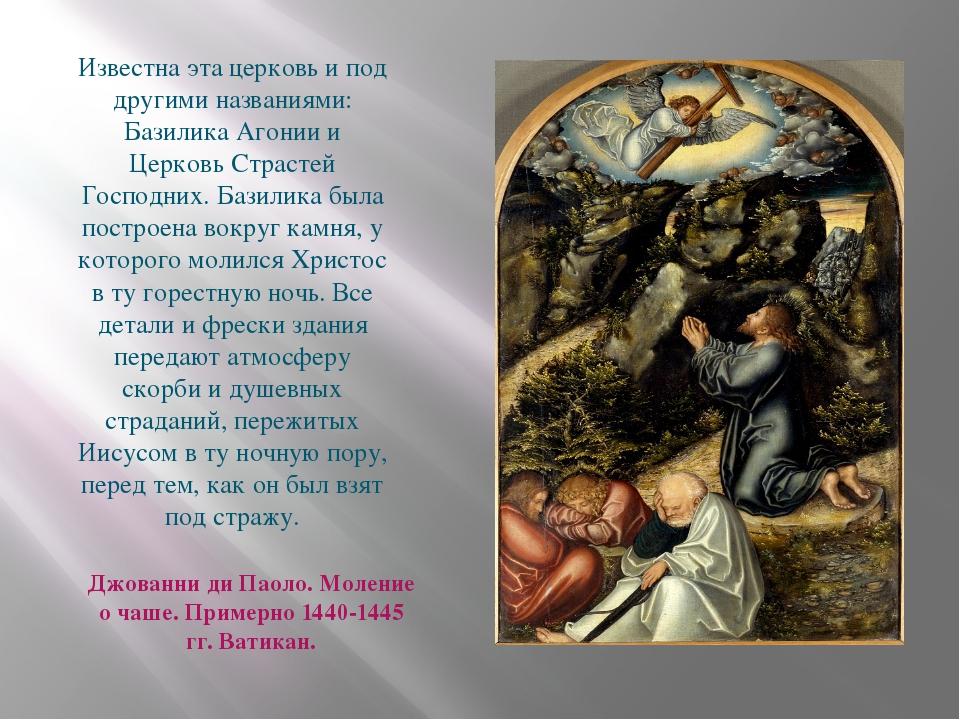 Известна эта церковь и под другими названиями: Базилика Агонии и Церковь Стра...