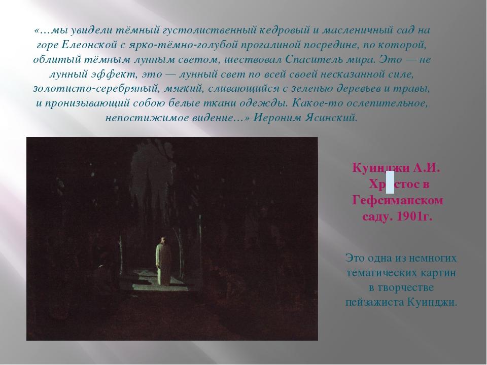 Куинджи А.И. Христос в Гефсиманском саду. 1901г. «…мы увидели тёмный густолис...