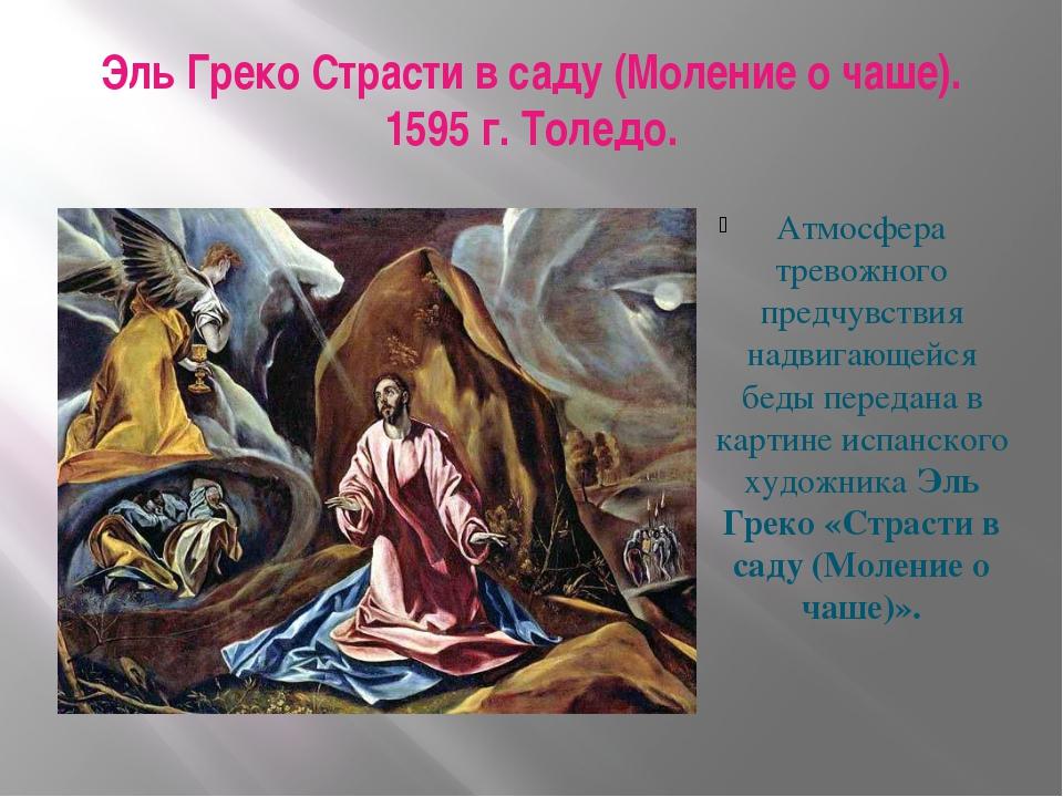 Эль Греко Страсти в саду (Моление о чаше). 1595 г. Толедо. Атмосфера тревожно...