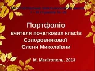 Мелітопольська загальноосвітня школа I – III ступенів № 15 Портфоліо вчителя
