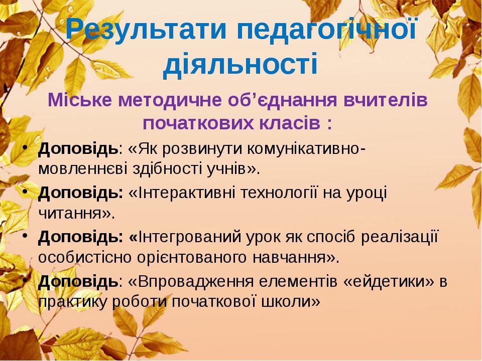 Результати педагогічної діяльності Міське методичне об'єднання вчителів почат...