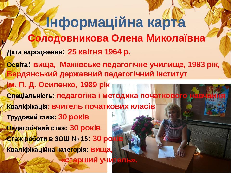 Інформаційна карта Солодовникова Олена Миколаївна Дата народження: 25 квітня...