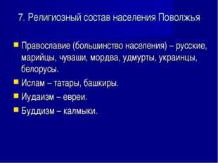 7. Религиозный состав населения Поволжья Православие (большинство населения)