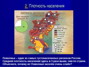 Поволжье – один из самых густонаселенных регионов России. Средняя плотность н