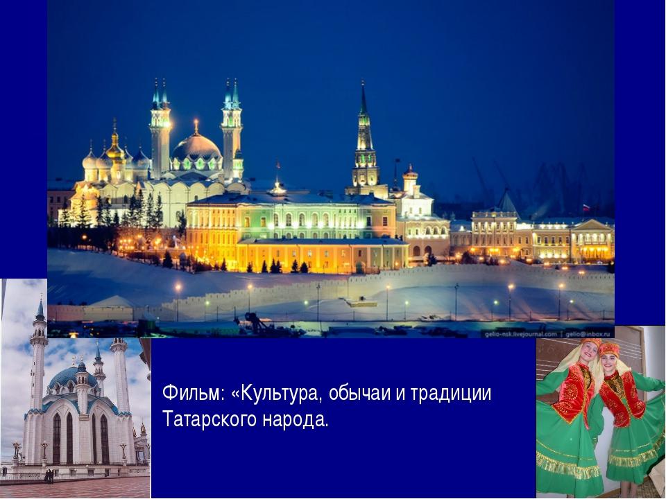 Фильм: «Культура, обычаи и традиции Татарского народа.