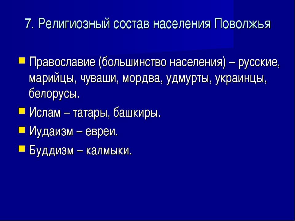 7. Религиозный состав населения Поволжья Православие (большинство населения)...