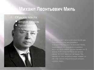 Михаил Леонтьевич Миль В Советском Союзе конкурентом Игорю Сикорскому стал вы