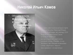 Николай Ильич Камов Вторым советским конструктором вертолетов стал Николай Ил