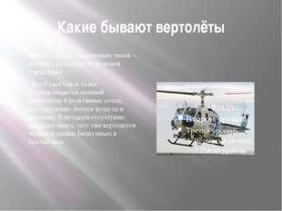 Какие бывают вертолёты Один из самых современных типов – вертолет со струйной