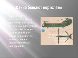 Какие бывают вертолёты Другой тип – вертолеты с двумя несущими винтами. Чтобы