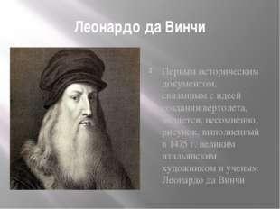 Леонардо да Винчи Первым историческим документом, связанным с идеей создания