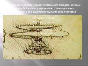 На рисунке изображен проект летательного аппарата, который должен был взлетат