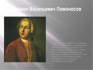Михаил Васильевич Ломоносов Великий русский ученый М. В. Ломоносов в 1745 г.